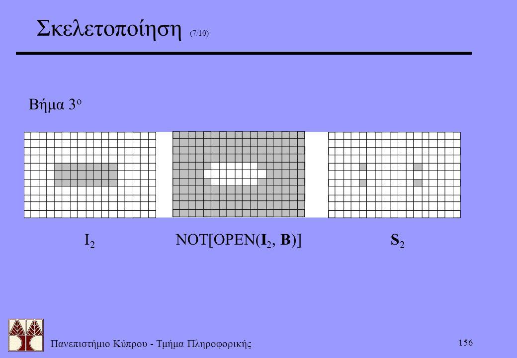 Σκελετοποίηση (7/10) Βήμα 3ο Ι2 NOT[OPEN(I2, B)] S2
